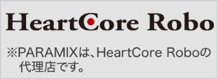 HeartCore Robo ※PARAMIXは、HeartCore Roboの代理店です。