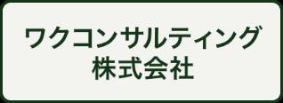 ワクコンサルティング株式会社