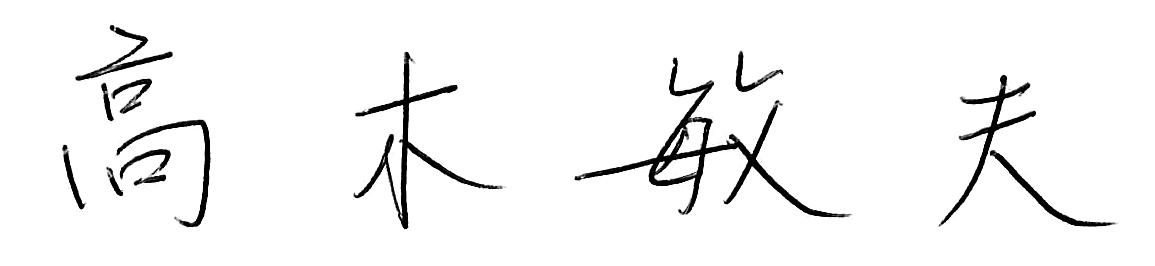 高木 敏夫